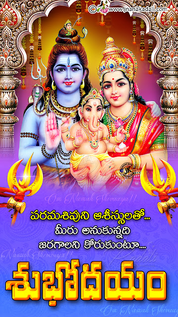 Telugu bhakti greetings, lord surya png images with bhakti greetings, good morning telugu quotes wallpapers, bhakti greetings in telugu