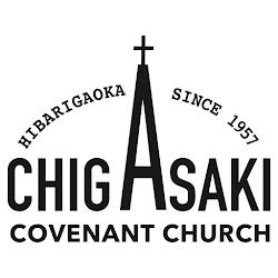 茅ヶ崎聖契キリスト教会