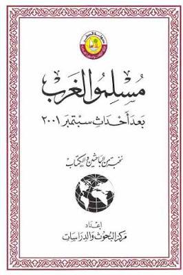 مسلمو الغرب بعد أحداث سبتمبر 2001 pdf نخبة من الباحثين والكتاب
