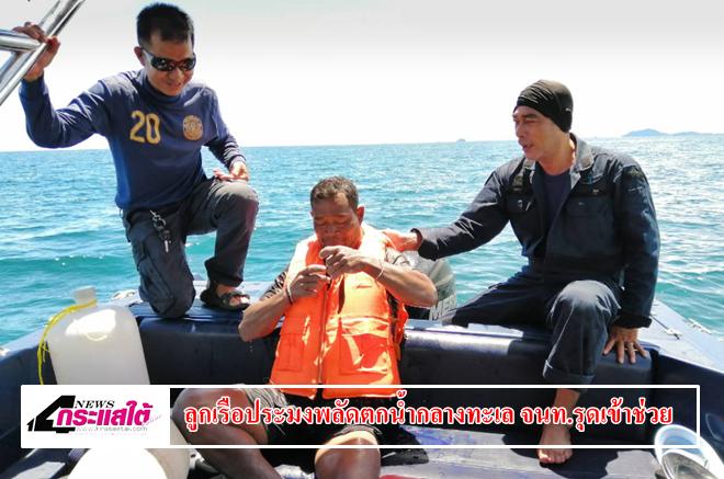 คลิป |ลูกเรือประมงพลัดตกน้ำกลางทะเล จนท.รุดเข้าช่วย
