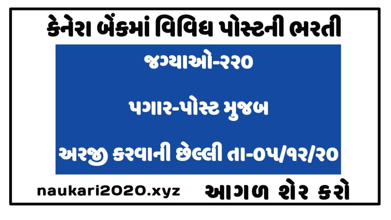 Canara Bank Various Post Recruitment 2020