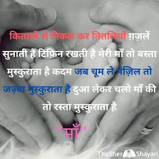 meri maa image in hindi download