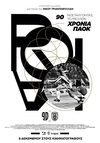 90 Years of PAOK: Nostalgia for the Future (2016) ταινιες online seires xrysoi greek subs