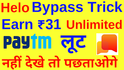 Paytm Unlimited Earning Trick June 2019