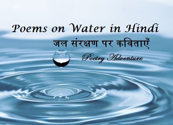 Poem on Water in Hindi, Jal Par Kavita, Hindi Poem on Save Water, जल संरक्षण पर कविता