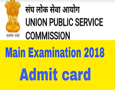 UPSC Civil Services main 2018 exam admit card download now