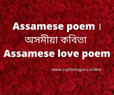 Assamese poem ।অসমীয়া কবিতা Assamese love poem