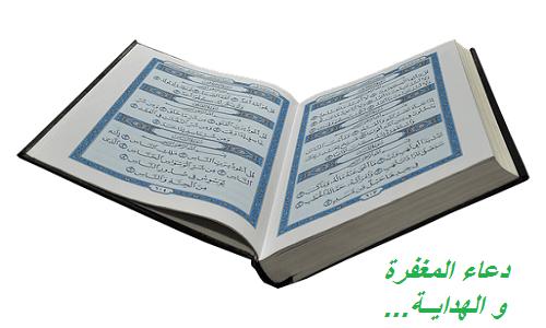 دعاء المغفرة و الهداية