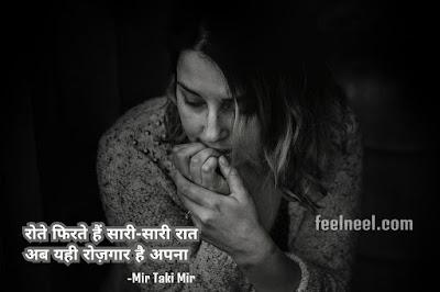 Mir Taki Mir Shayari | मीर तकी मीर शायरी