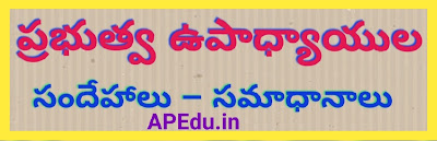 Government Teachers' Doubts - Answers