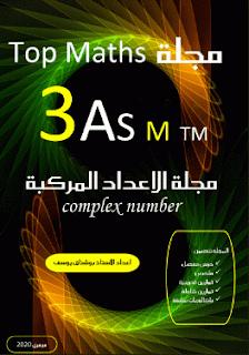 مجلة الأعداد المركبة فيفري 2020 complex+number.PNG