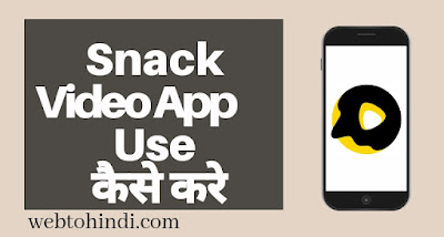Snack video app download snack video app use kaise kare