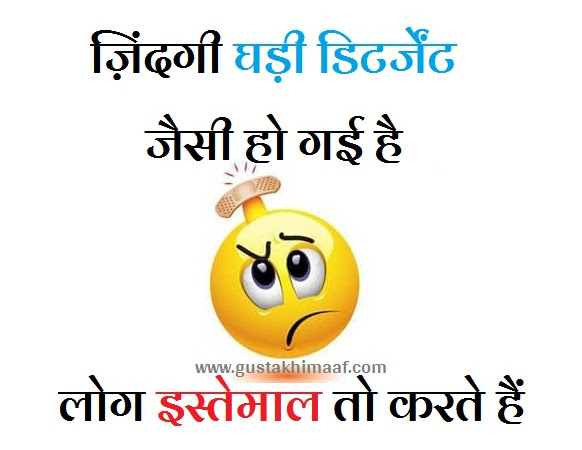 Funny one liners in Hindi | Funny statuses  | Funny quotes in Hindi 2021