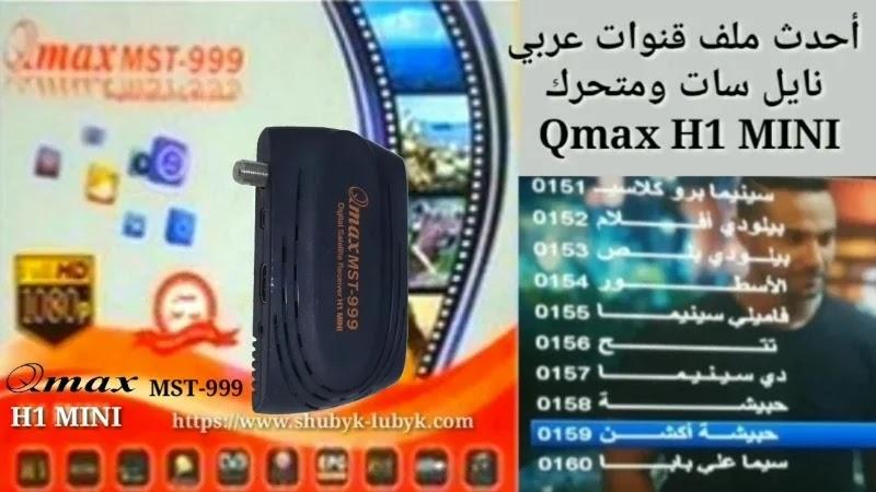 أحدث ملف قنوات Qmax H1mini
