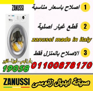 صيانة ايديال زانوسى دليلك للطريقة الصحيحة لغسيل الملابس