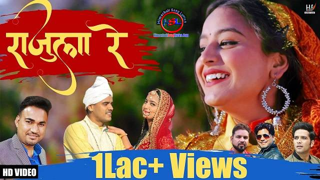 Rajula Re Song Lyrics - Dhanraj Saurya : राजुला रे