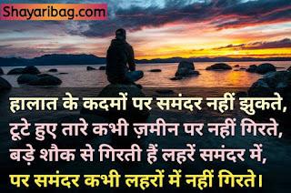 High Killer Attitude Status In Hindi