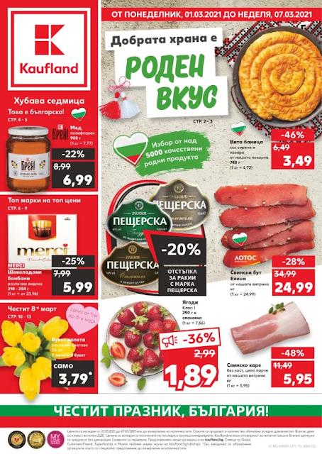 Kaufland брошури, промоции и топ оферти от 01-07.03 2021 �� РОДЕН ВКУС