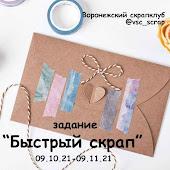 """Задание """"Быстрый скрап"""" до 9 ноября"""