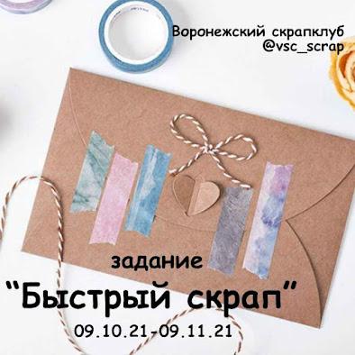 +++Быстрый скрап 09/11