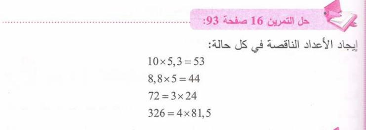 حل تمرين 16 صفحة 93 رياضيات للسنة الأولى متوسط الجيل الثاني