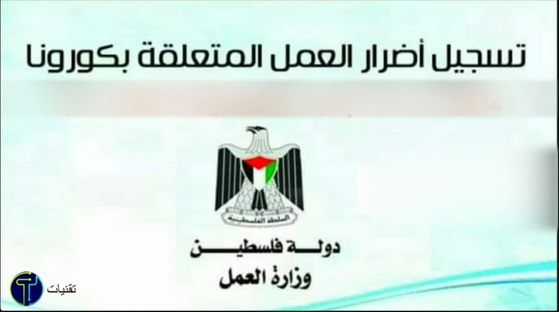 وزارة العمل مساعدات طارئ مساعدات غزة