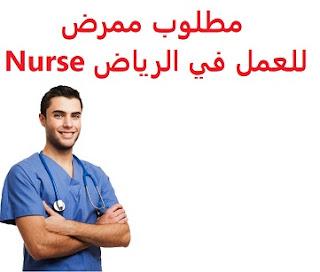 للعمل في الرياض  المؤهل العلمي : بكالوريوس  الخبرة : خبرة سابقة سنة واحدة من العمل في المجال  الراتب : يتم تحديده لاحقاً