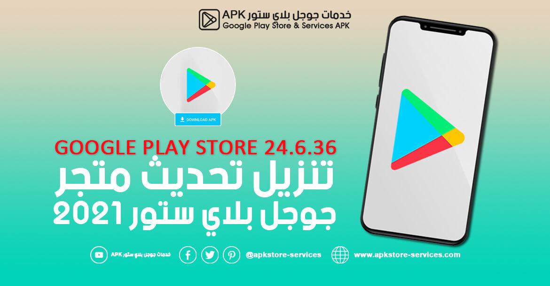 تنزيل متجر Play - تحديث جوجل بلاي 2021 Google Play Store 24.6.36-all