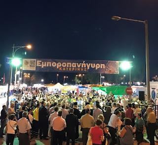 Δήμος Κατερίνης: Πρεμιέρα με παραδοσιακό χρώμα και πλήθος επισκεπτών στην 33η Εμποροπανήγυρη