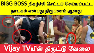 Watch Vijay Tv Bigg Boss Show Online