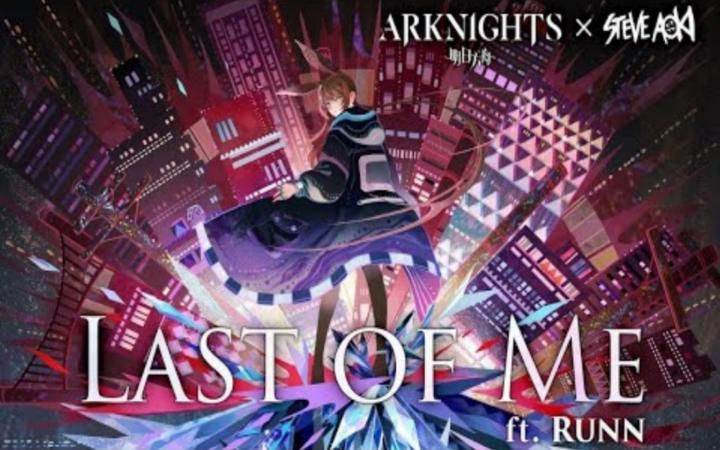 Steve Aoki - Last Of Me feat. RUNN