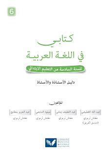 دليل الاستاذ كتابي في اللغة العربية المستوى السادس 2020