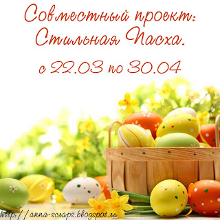 http://anna-scraps.blogspot.ru/2016/03/blog-post_22.html