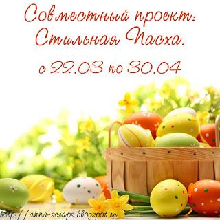 http://anna-scraps.blogspot.ru/2016/03/blog-post_22.html