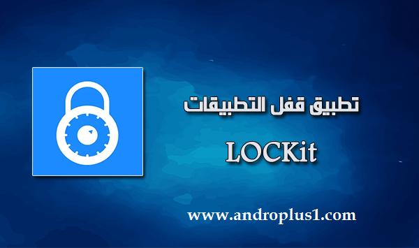 تحميل برنامج lockit