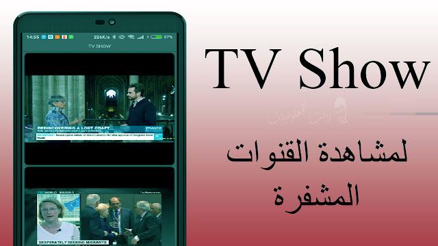 تطبيق جديد لمشاهدة القنوات المشفرة العربية والعالمية مجانا 2021