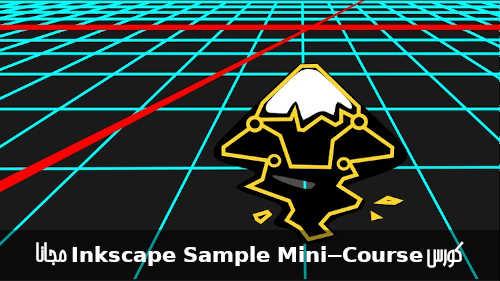 كورس Inkscape Sample Mini-Course مجانا