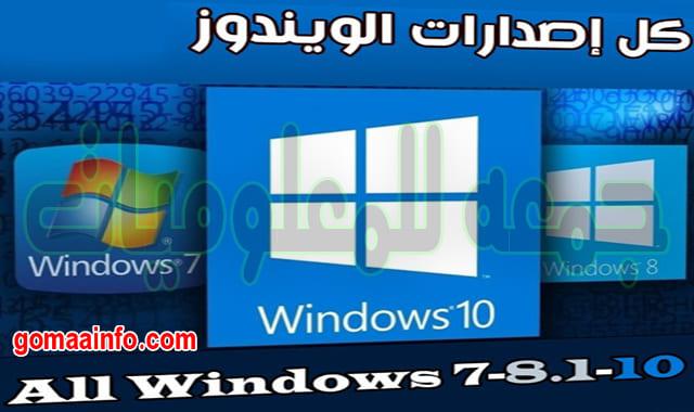 تحميل اسطوانة كل إصدارات الويندوز  All Windows 7-8.1-10  يناير 2020