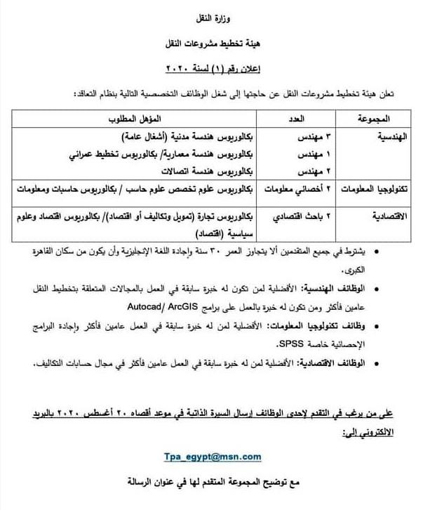 وظائف وزارة النقل مهندسين و سائقين مصر 2021