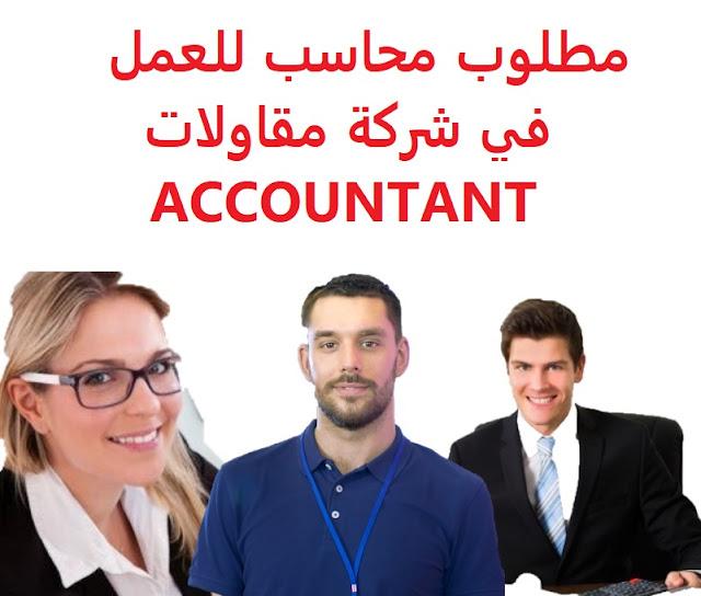 وظائف السعودية مطلوب محاسب للعمل في شركة مقاولات ACCOUNTANT