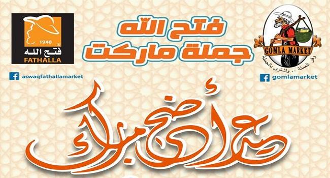 عروض فتح الله من 16 يوليو حتى 7 اغسطس 2020 عيد الأضحي