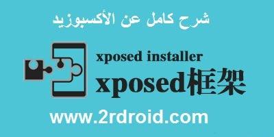 موضوع شامل عن الأكسبوزيد Xposed للتحكم الكامل بجهاز اندرويد