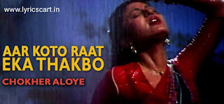 Ar Koto Raat Eka Thakbo (আর কত রাত একা থাকব) Lyrics in Bengali-Chokher Aloy