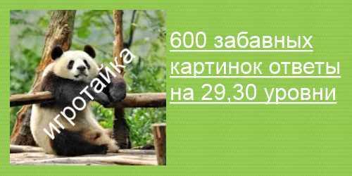 600 забавных картинок ответы на 29,30 уровни с картинками