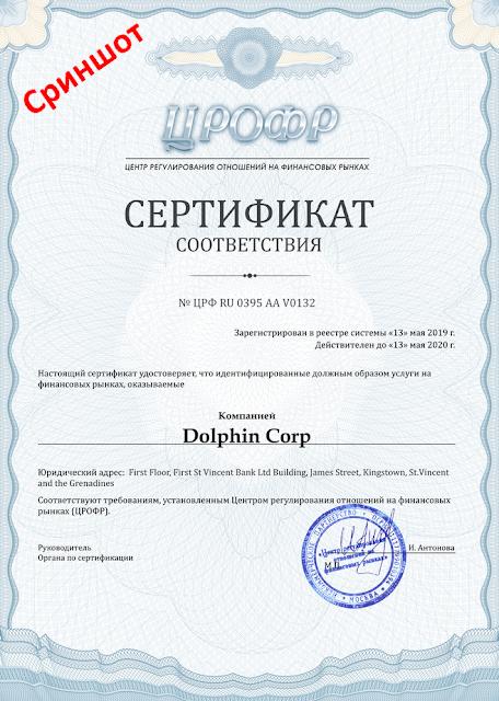 Dolphin Corp ЦРОФР