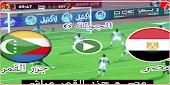 مصر تسحق جزر القمر برباعية نظيفة في ختام تصفيات كأس امم افريقيا 2021