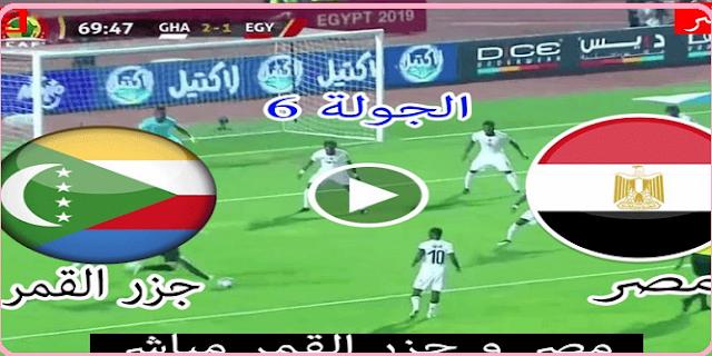 ماتش مصر وجزر القمر بث مباشر