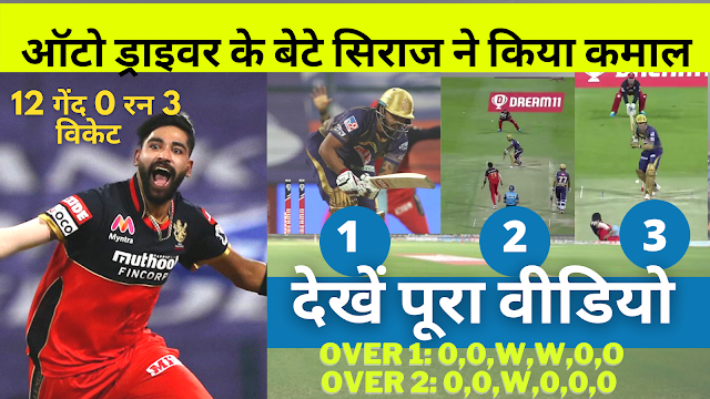 IPL 2020: RCB vs KKR: Siraj bowling spell video