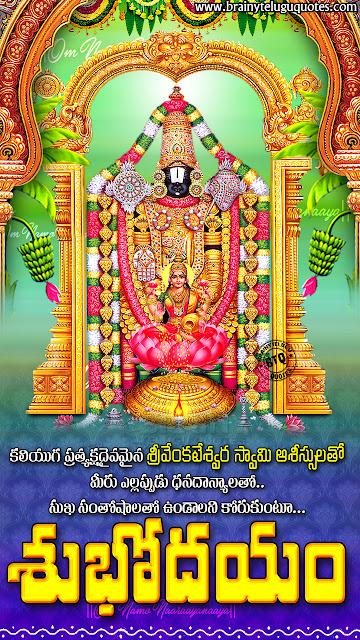 telugu quotes-good morning messages in telugu, telugu bhakti wallpapers, good morning telugu bhakti quotes