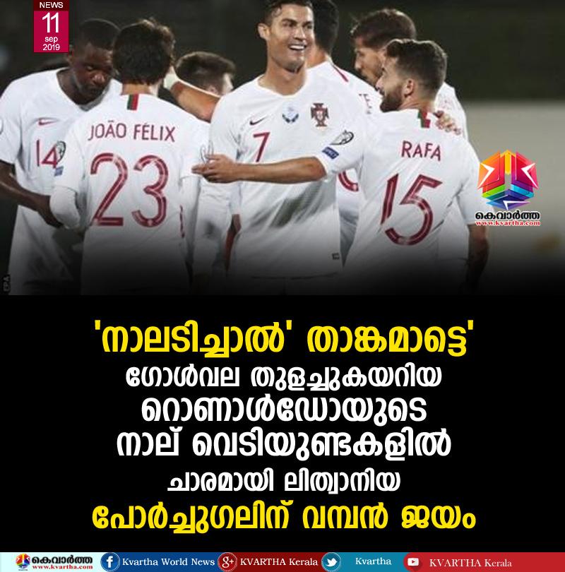 Sports, Football, Football Player, News, Cristiano Ronaldo, Europe, Portugal,